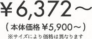¥6,372~(本体価格¥5,900~)※サイズにより価格は異なります